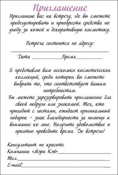 Образец приглашение на мастер класс образец информпортал совета.