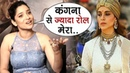 Ankita Lokhande Talks About Her Jhalkari Bai's Character From The Film Manikarnika