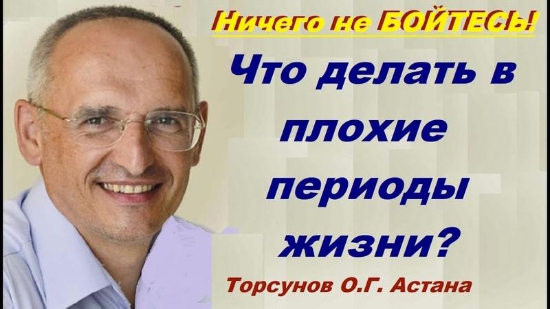 Ничего не БОЙТЕСЬ Что делать в плохие периоды жизни Торсунов О Г Астана