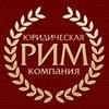 """""""Юридическая компания """"РИМ"""""""