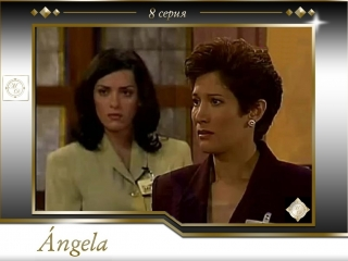 Angela Capitulo 8 / Анхела 8 серия