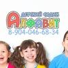 Частный Детский сад «АЛФАВИТ» Нижний Новгород