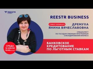 Reestr Business Банковское кредитование по льготным ставкам.