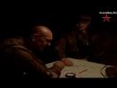 Война на западном направлении 4 серия: «Сквозь дым и горечь неудач» (1990)