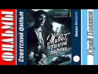 Живёт такой парень (1964 года.) ᴴᴰ Комедия, Мелодрама, Советский фильм