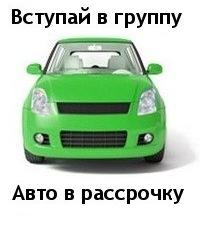 21580bd12d3b Авто в рассрочку. БУ авто в кредит.   ВКонтакте