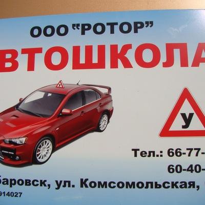 Самая-Лутшая-Автошкола Хабаровска, 25 января 1987, Хабаровск, id222193194