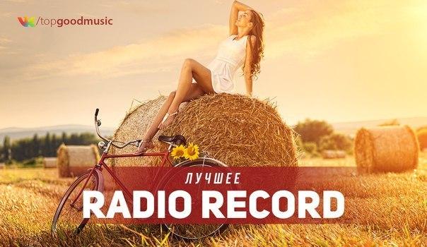 Музыка radio record 2013 скачать
