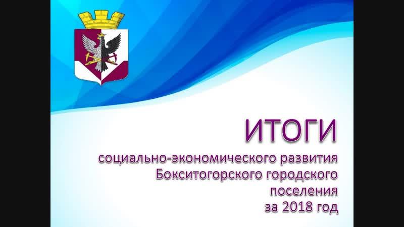 Итоги социально-экономического развития Бокситогорского городского поселения за 2018 год
