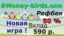 Money- СТАРТ новой игры с выводом денег от админа Money-Profit Group.