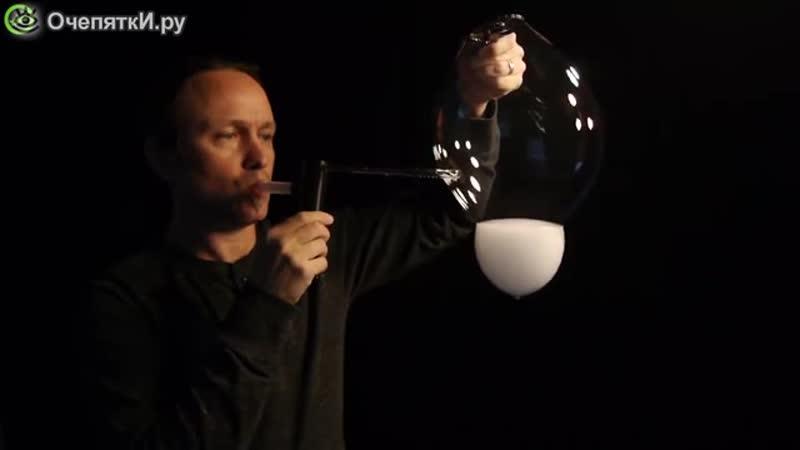 Суперфокус с мыльным пузырём