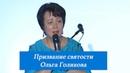 Призвание святости. Ольга Голикова. 26 августа 2018 года