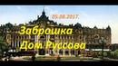 Вылазка в заброшку Дом Руссова (05.08.2017)