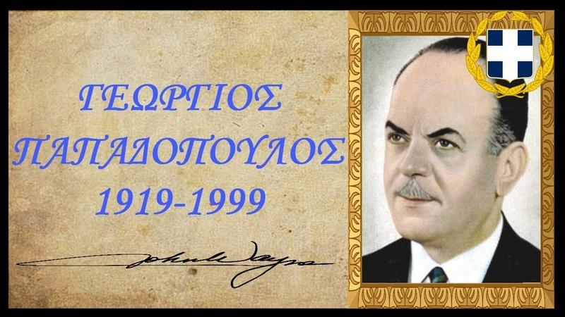 Ελλήνων Πρόσωπα Ο Γεώργιος Παπαδόπουλος (ιστορί9