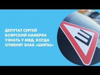 Депутат Сергей Боярский намерен узнать у МВД, когда отменят знак «Шипы»
