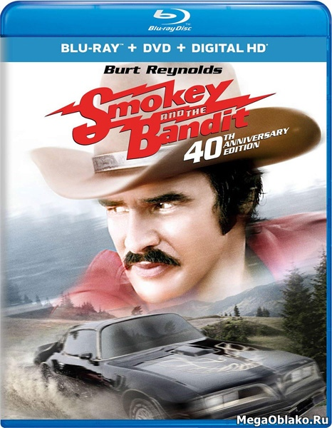 Смоки и Бандит / Smokey and the Bandit (1977/BDRip/HDRip)