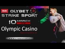Strike Sport: Olybet Grand Prix 2018 ( 1. posms) 10.03.2018