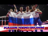 Наши чемпионы!