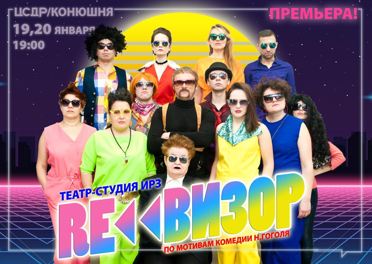 Афиша Ижевск 19-20.01 ПРЕМЬЕРА!!! RE«ВИЗОР - Театр-студия ИРЗ