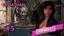 Leviathan Ormeli 5 выпуск