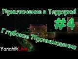 Приключение в Террарии! #4 - Глубокое Проникновение