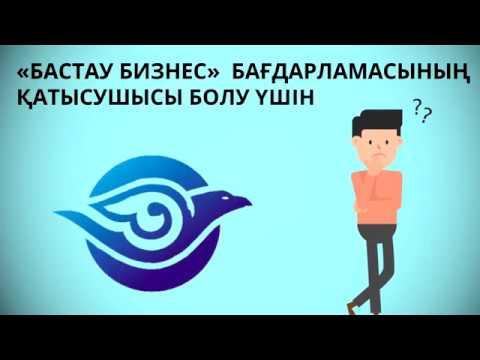 БАСТАУ БИЗНЕС бағдарламасына қатысу үшін Jastar tynysy