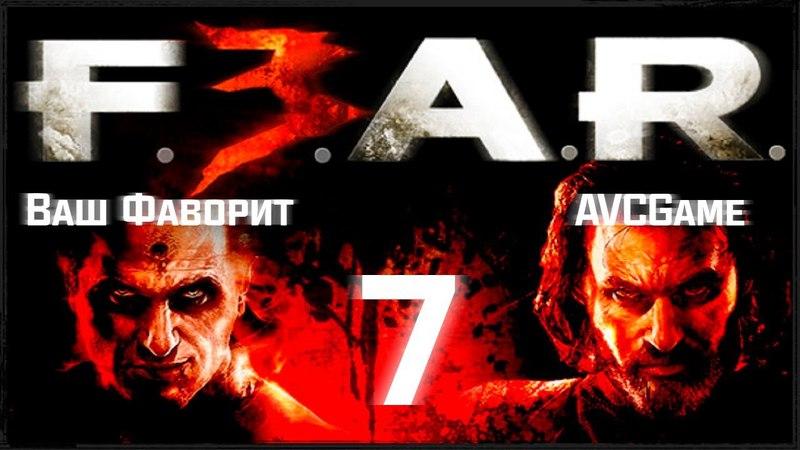 F.E.A.R. 3 с Фаворитом 7 - Спасти рядового Беккета