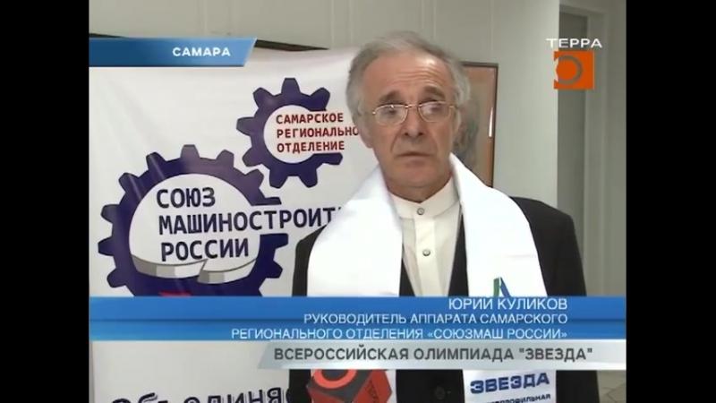 """Подведены итоги инженерной олимпиады """"Звезда"""""""
