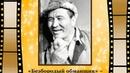 Мэтр казахстанского кинематографа - 105 лет Ш. Айманову