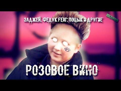 ЭЛДЖЕЙ, FEDUK feat. Поцык: Розовое вино   REMIX by VALTOVICH