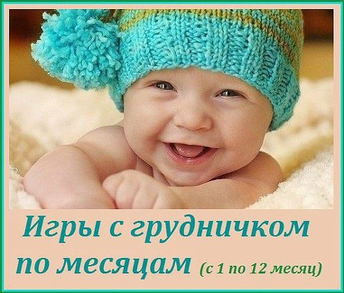 Игры с грудничком по месяцам 🐥 (не забудьте сохранить себе!) 1 месяц 🔹 Улыбка чеширского кота. Продолжение