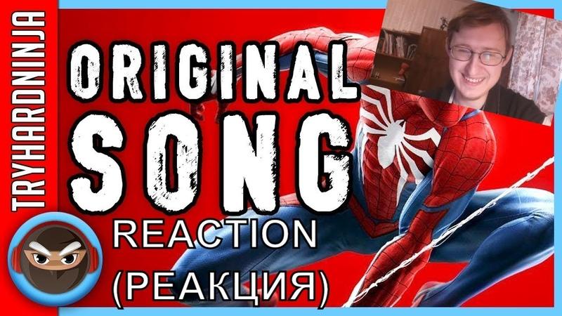 Реакция на Spider-Man PS4 Song Spider's Web by TryHardNinja