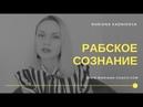 Марьяна Кадникова Рабское мышление ПРИВЫЧКА СТРАДАТЬ И НАШ МЕНТАЛИТЕТ Популярная психология