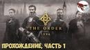 Орден 1886 - Боярский против оборотней