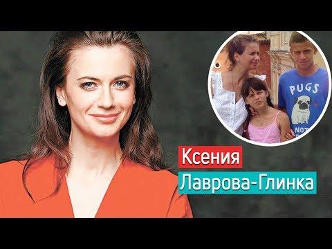 Ксения Лаврова-Глинка: личная жизнь за закрытыми шторами