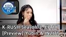 KBS World Idol Show K-RUSH Season3 - Ep.18 Yubin IN2IT [Preview]
