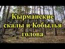 Кырманские скалы и скала Кобылья голова 18 05 2018 г