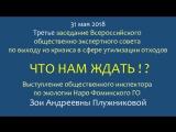 ЧТО НАМ ЖДАТЬ !? З.А.Плужникова. Регнум. 31 мая 2018 Третье заседание Всероссийского  общественно-экспертного совета.