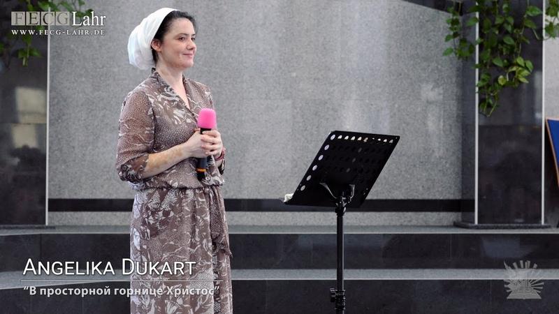 FECG Lahr Angelika Dukart В просторной горнице Христос