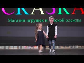 Kids Fashion Day. БОШЕ. 2019. Сказка