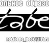 Образовательный портал Notabene