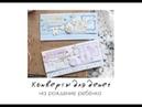 МК конверты для денег