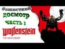 Фашисткий досмотр часть 1🔫✌ Wolfenstein the new order
