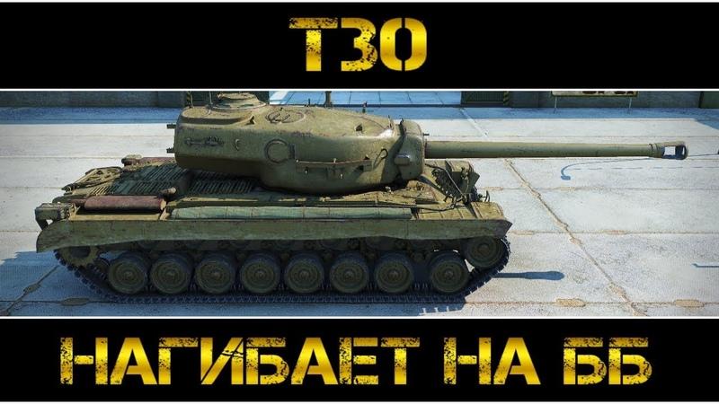 Т30 - НАГИБАЕТ НА ББ