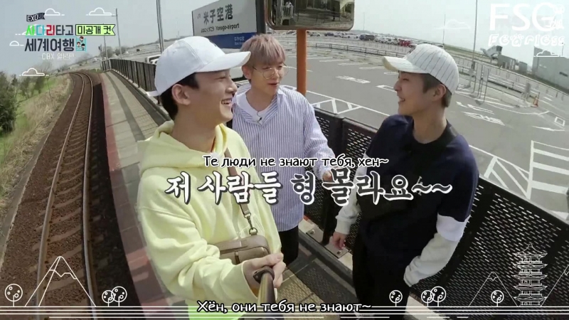 [РУС.САБ] EXO-CBX @ Travel The World on EXO's Ladder - Unreleased Scenes 1