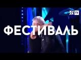 ЖАРА2018.Творческий вечер Валерия Меладзе