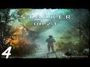 Прохождение. S.T.A.L.K.E.R. Народная Cолянка ОП 2.1 004. Мастер-класс или с Петрухой не соскучишься