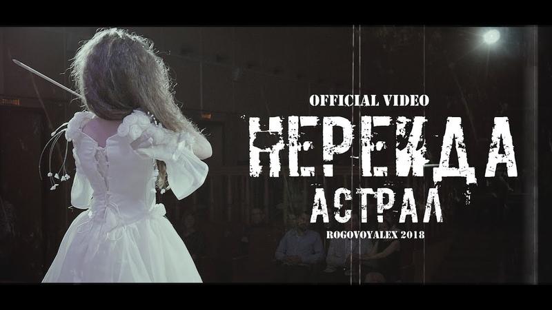 Нереида Астрал музыкальный короткометражный фильм 2018 смотреть онлайн без регистрации
