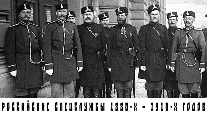 Е.Ю.Спицын и А.А.Зданович Из истории российских спецслужб 1880-х - 1910-х гг