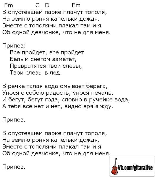 Аккорды к песне «Все пройдет» (Михаил Боярский